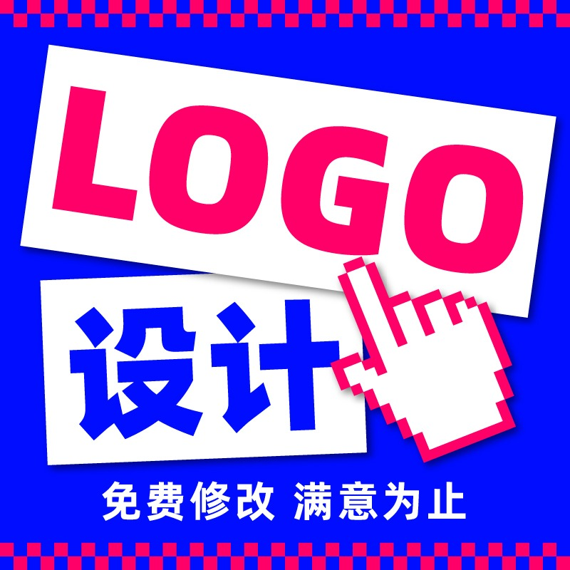 图标设计 logo 设计商标标志教育科技金融房产餐饮医疗
