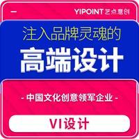 VI设计形象视觉 品牌 系统全套图片卡片微型VIS导视餐饮广告
