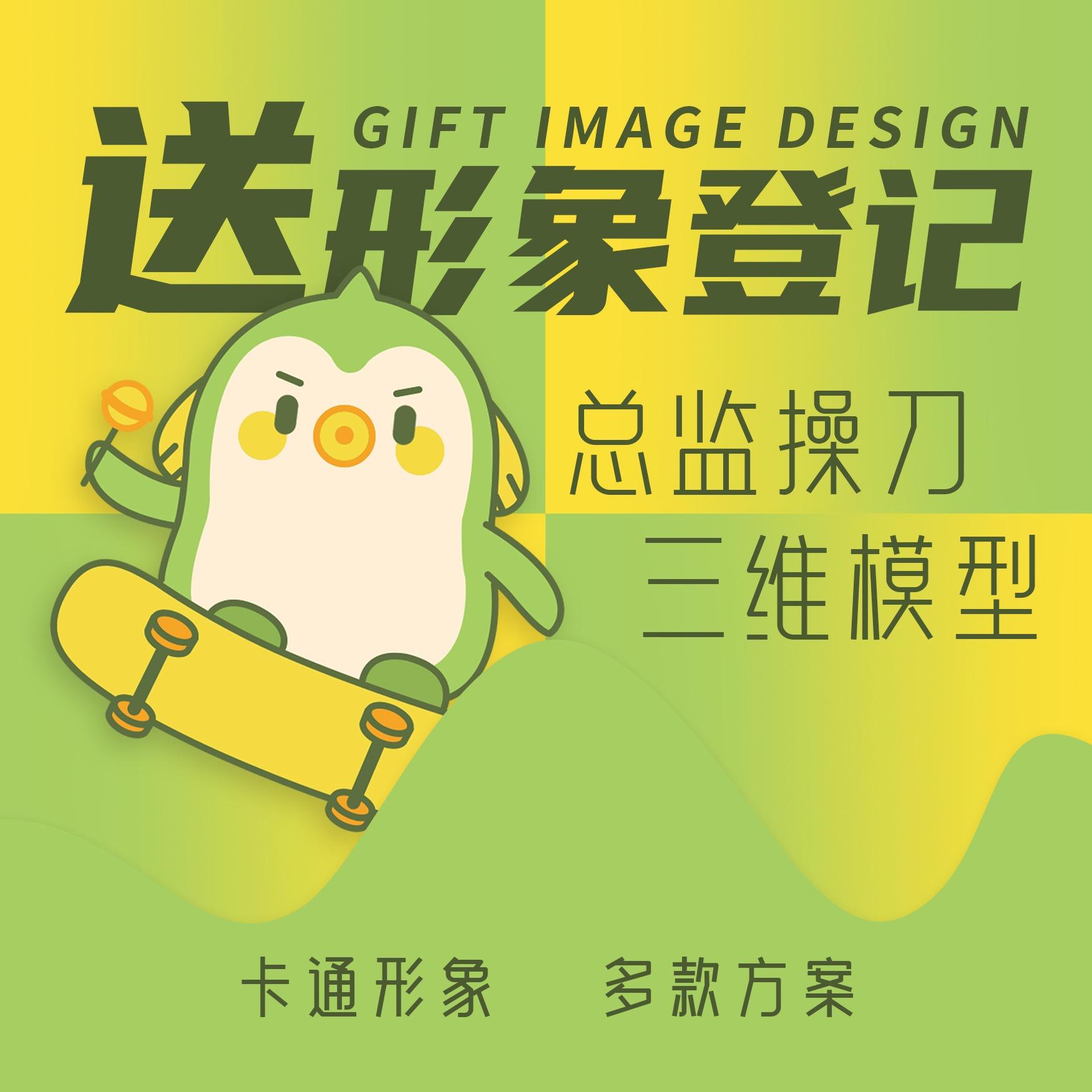 【主管】卡通形象设计吉祥物插画微信表情包卡通公司logo手绘