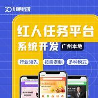 【网红任务推广平台 开发 】红人广告任务发布接单 小程序 APP成品
