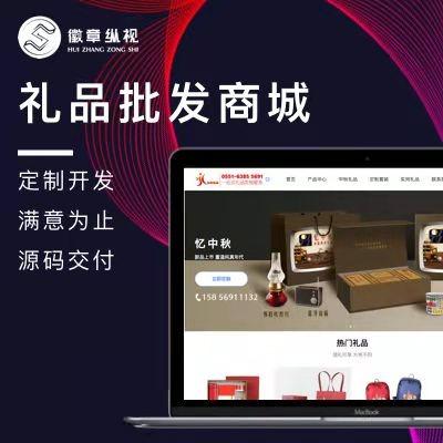 礼品批发商城微信公众号 小程序 定制设计礼品批发商城网站 开发 制作