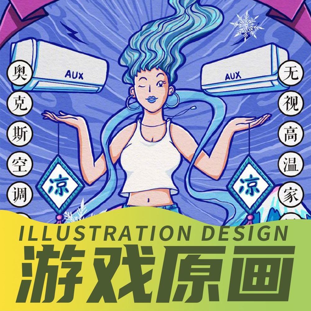 【广告商业插画设计】H5海报手绘 漫画 原画设计绘本产品包装插画