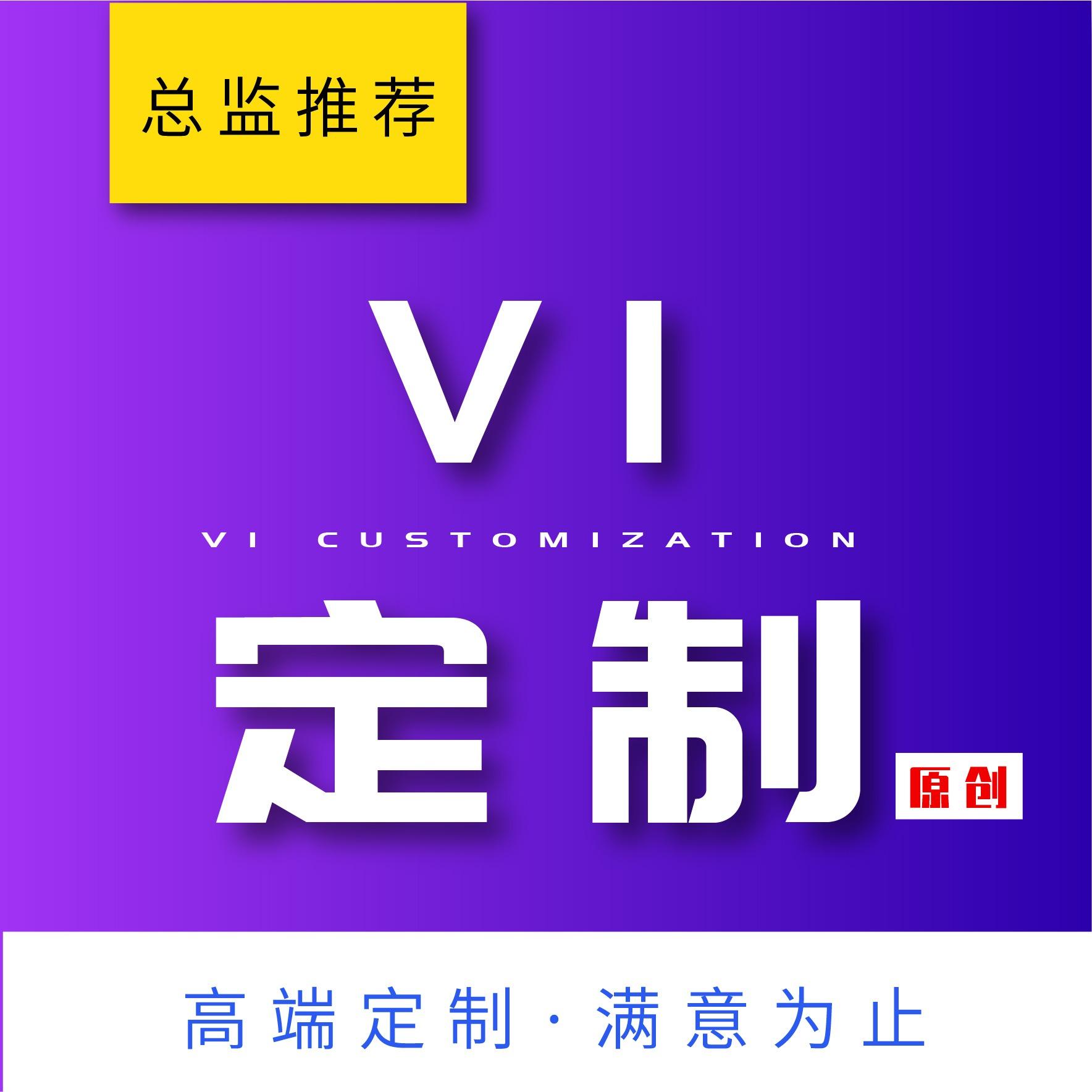 酒店超市学校企业 vi设计 公司企业形象包装cis 设计 定制策划