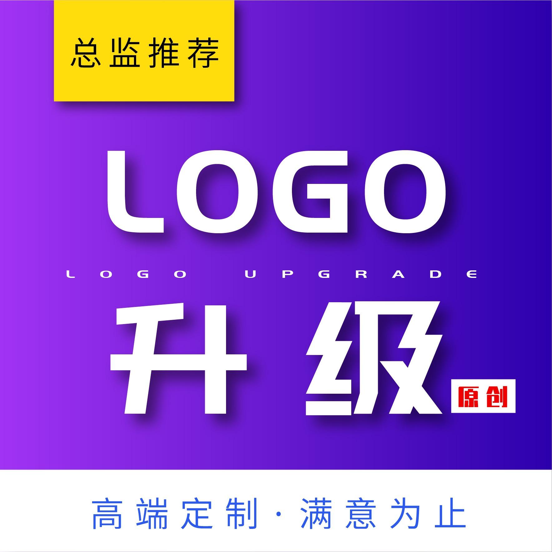 公司企业品牌 logo 设计字体图标色彩整体升级 LOGO 更新