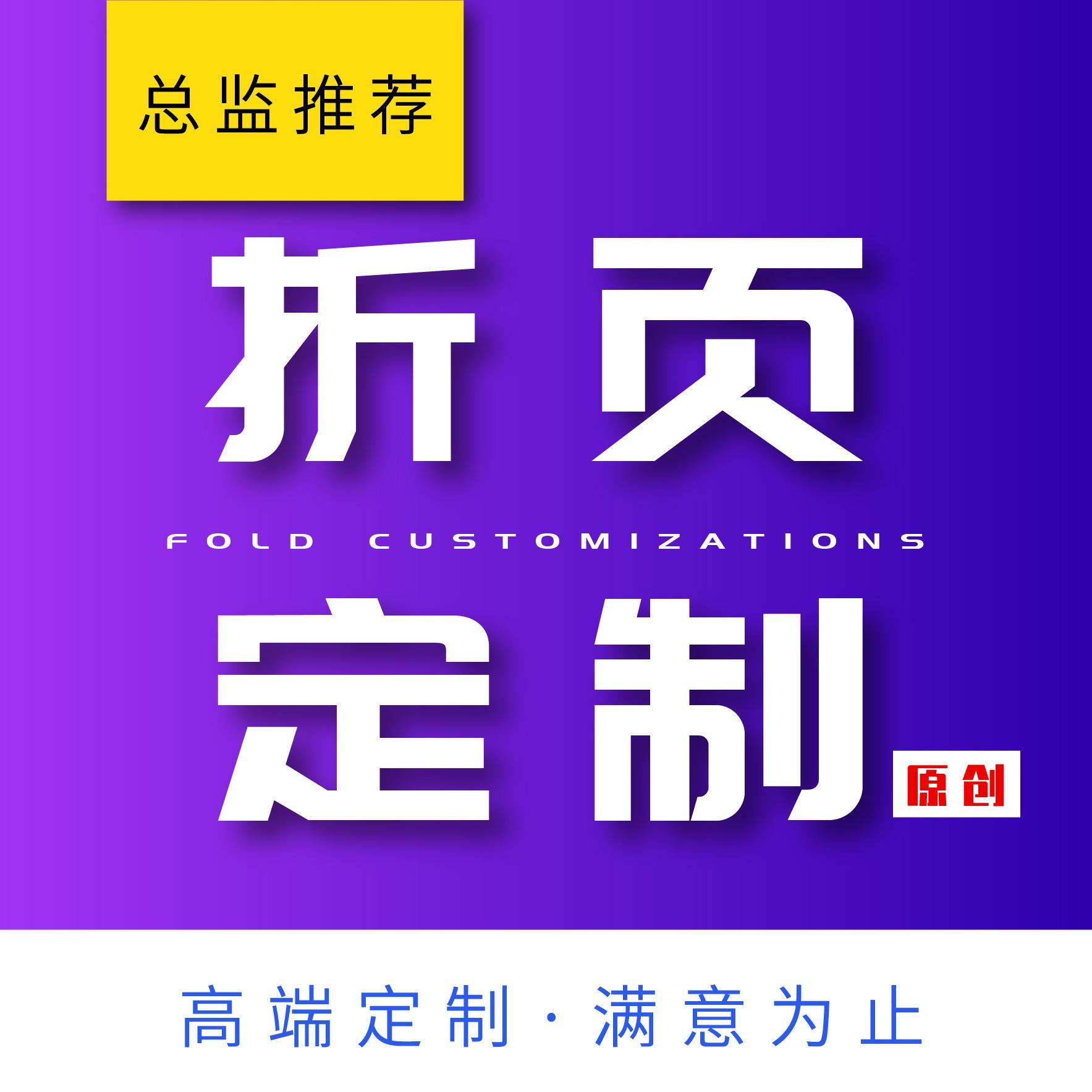 绘客折页 设计 电商文化教育餐饮产品推广促销活动宣传折页订制 设计