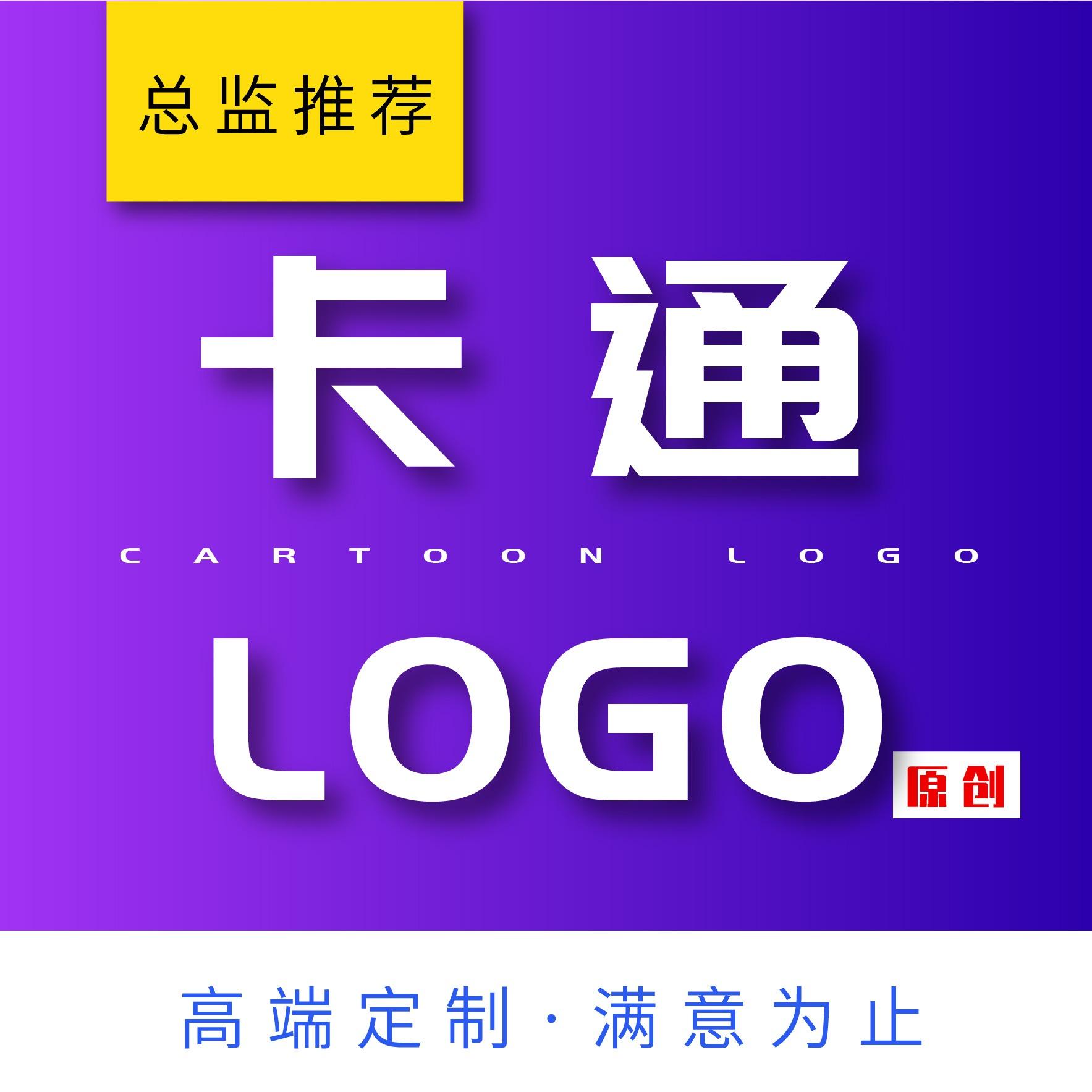 公司企业图标商标图文标签字体特价卡通品牌 logo 设计