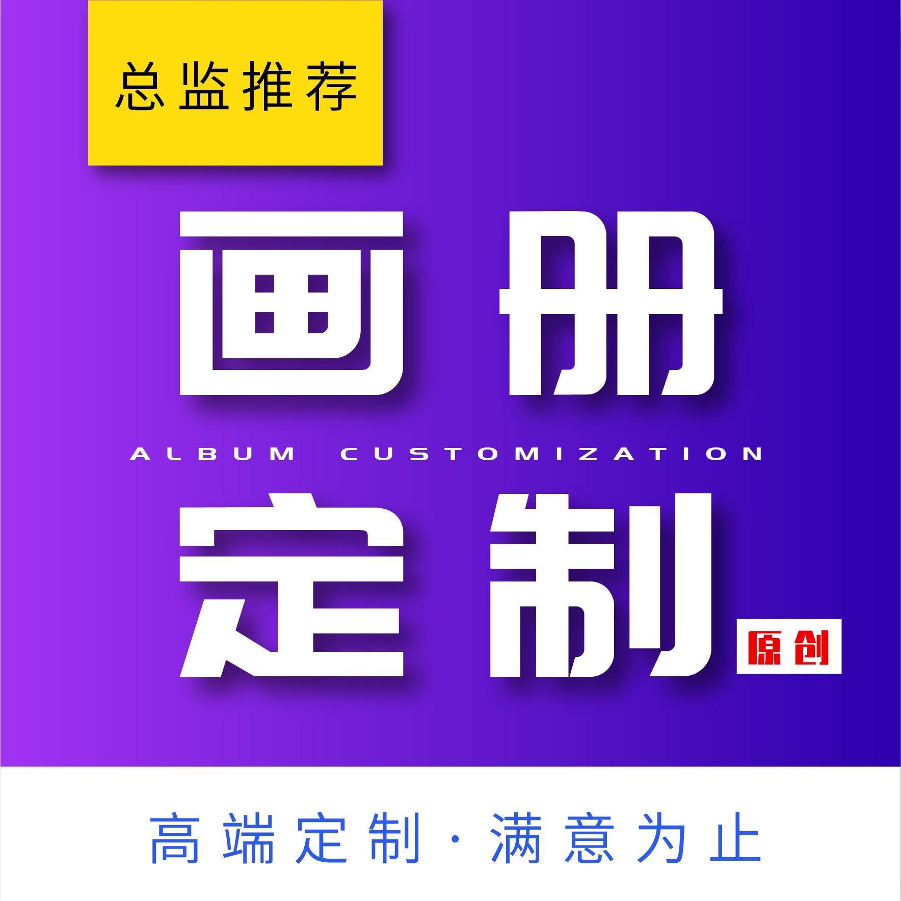 公司形象企业画册产品册 设计 封面画册 设计 科技时尚品牌宣传册 设计
