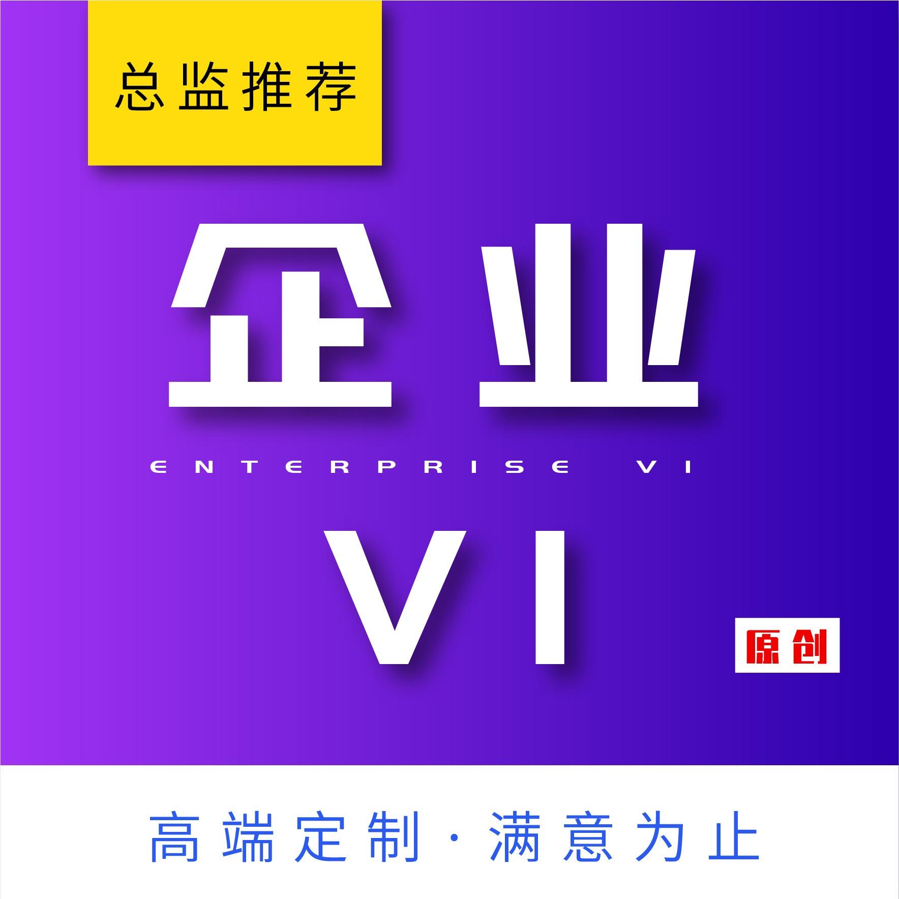 餐饮 vi设计 全套产品品牌视觉识别系统企业形象墙门头招牌 设计