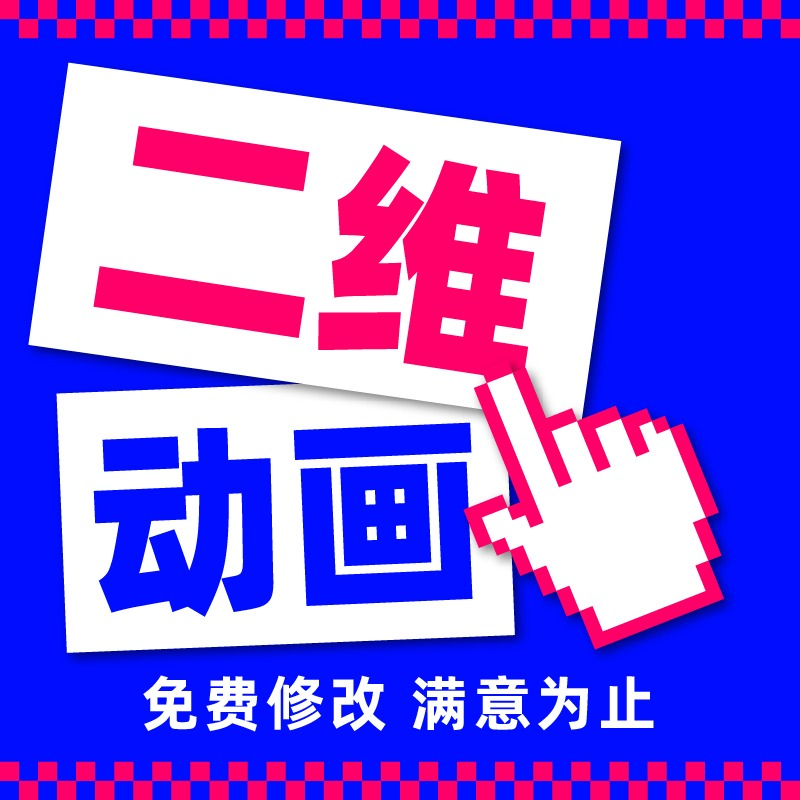 【flash 动画 】MG 动画 制作视频 二维动画 策划配音国漫分镜