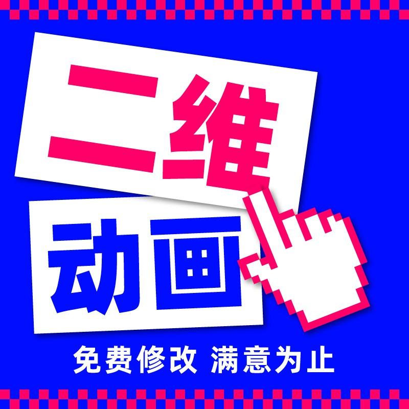 【手绘 动画 】 二维 手绘逐帧 动画 Flash产品演示 动画 宣传短视