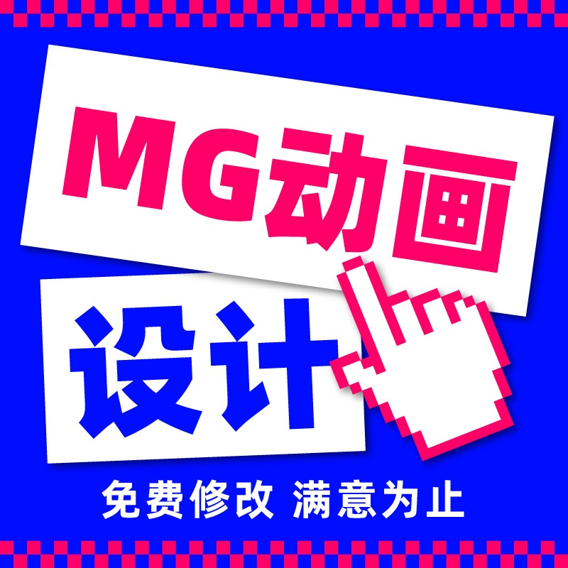 MG 动画 |科普 动画 |教育 动画 |课件 动画 |流程 动画 |H5 动画