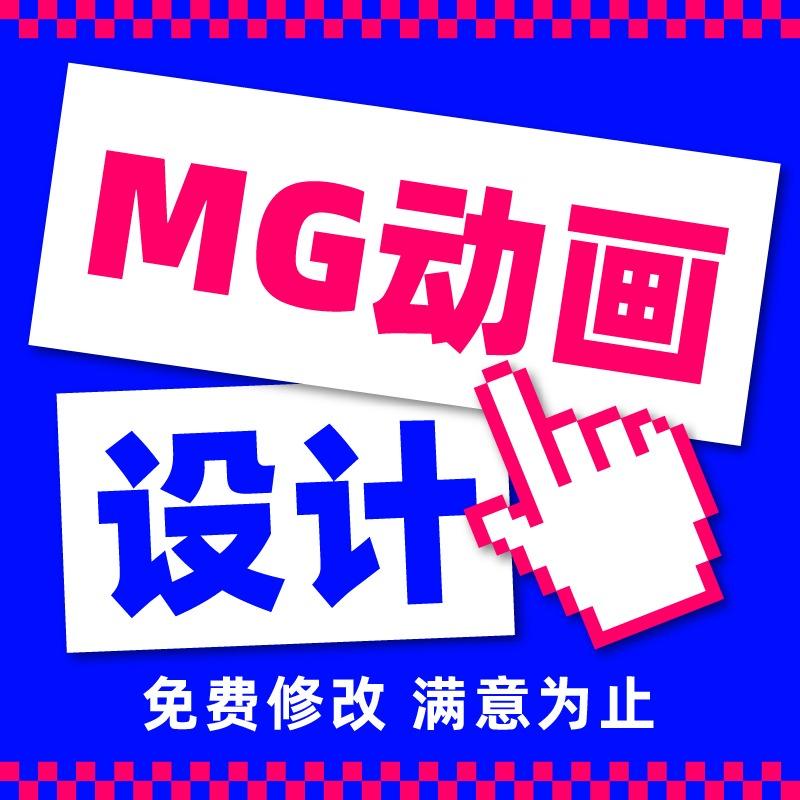 【GIF 动画 】 二维 MG 动画 企业产品服务科普宣传 动画 制作短片