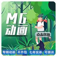 MG动画设计制作手绘创意飞碟说flash二维动画企业AE视频