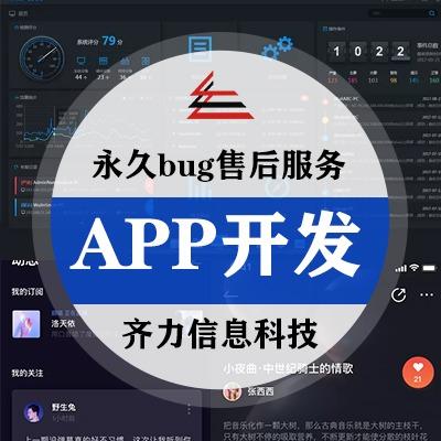 app开发直播App外卖app英语app在线教育App交友a