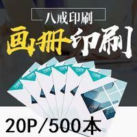 20P宣传画册 画册印刷 500本