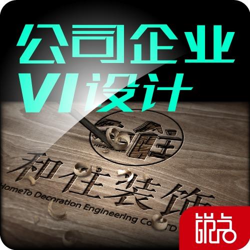 视觉设计锐点系统VI设计全套VIS设计企业形象VI设计导视