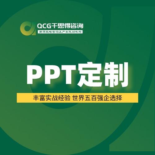 千思得咨询PPT设计定制演示发布会推介融资路演计划书演讲汇报