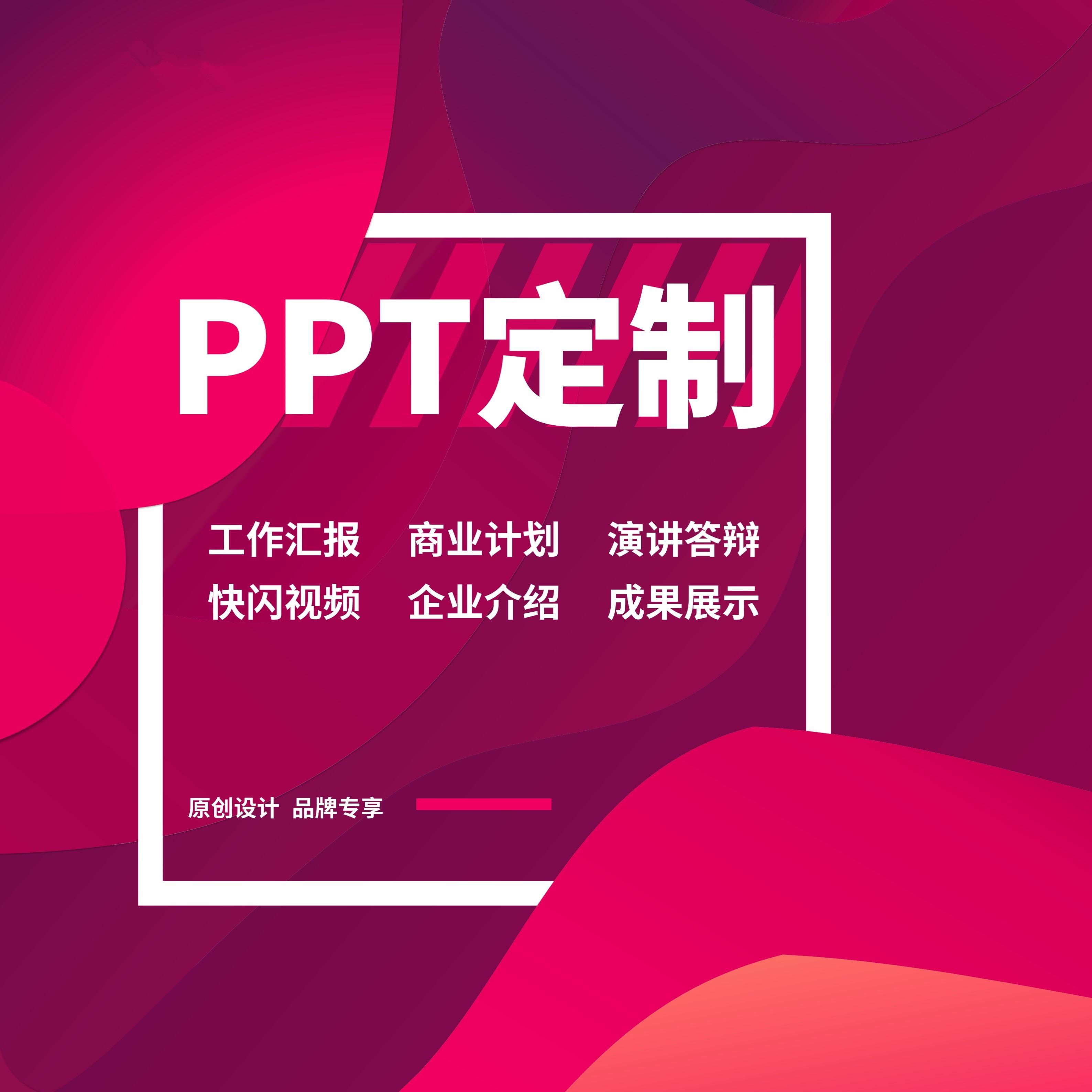 工作汇报 PPT 简历个人总结企业培训 ppt 报告计划商业庆典