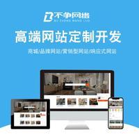 高端网站定制/品牌营销网站/房地产网站 开发 /响应式网站 开发