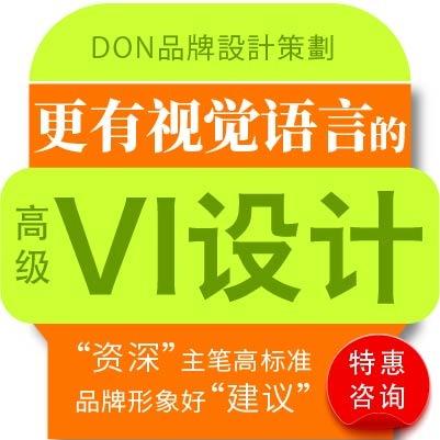 DON严选企业 VI设计 全套 设计 办公空间导视图形  VI 系统 设计