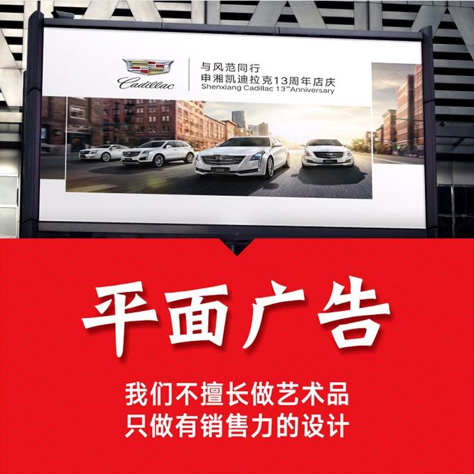 户外广告设计背景板广告LED屏车身灯箱看板报纸杂志平面广告