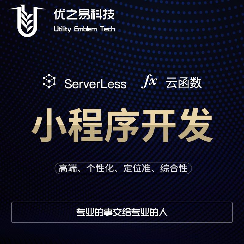 【小程序开发】ServerLess、云函数
