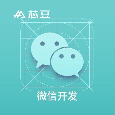 微信定制开发 微信小程序定制开发微信公众号开发微信网站开发