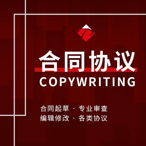 购销合同审查商业合同修改起草协议补充协议合伙协议合作协议合同