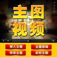 视频制作淘宝主图详情页MV产品短视频企业宣传片广告后期
