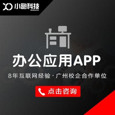 【办公应用APP开发】招聘求职猎头/电话通讯/OA/ERP