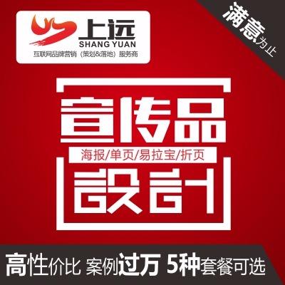 宣传单设计单页三折页海报设计产品手册画册广告设计宣传品牌展示