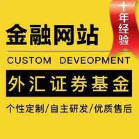 金融网站建设外汇证券基金企业网官网