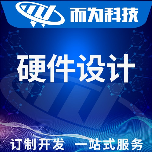 物联网智能硬件 工业设计 嵌入式硬件 开发 电子电路设计