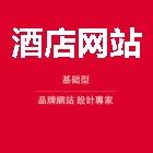 广州经典商务酒店住宿类 网站 在线预订房间会议宴会 定制  开发 响应式