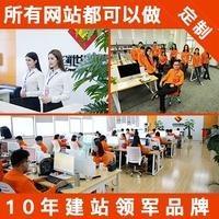 文化教育 网站 建设 网站 美工商城开发html5 网站