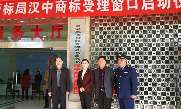 国家工商总局商标局汉中商标受理窗口正式启动