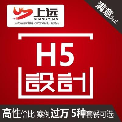 H5易企秀微场景邀请函招商简介H5设计制作微信H5广告h5