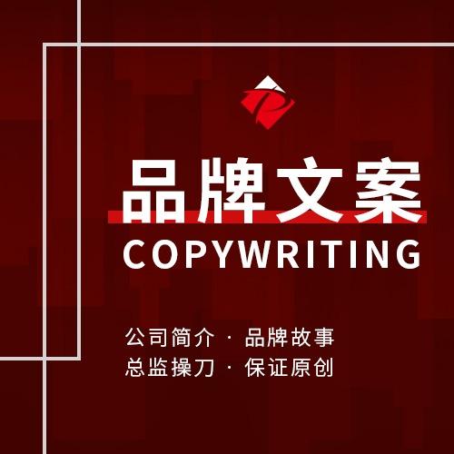 品牌口号slogan广告语品牌故事简介企业文化品牌文案撰写