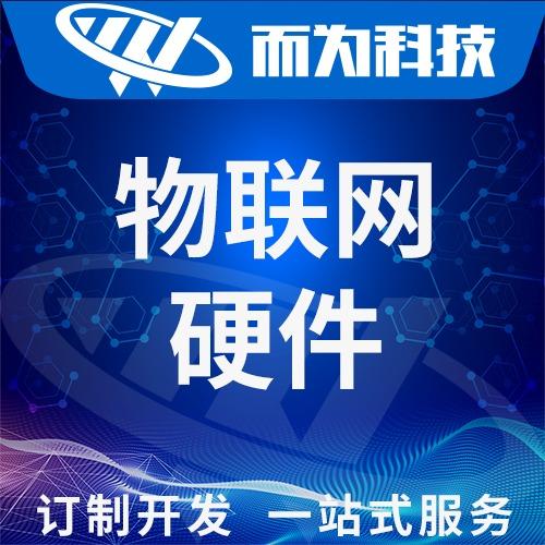 物联网设备终端智能硬件电路设计方案物联网方案设计