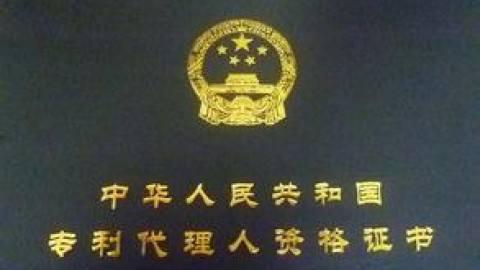江西专利申请量增幅居全国第一 专利执业代理人稀缺