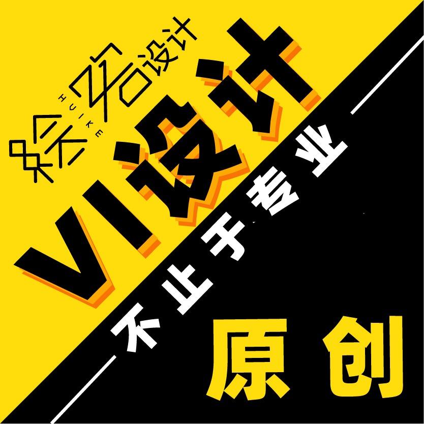 品牌vi设计全套VI设计全套餐饮vis视觉识别系统