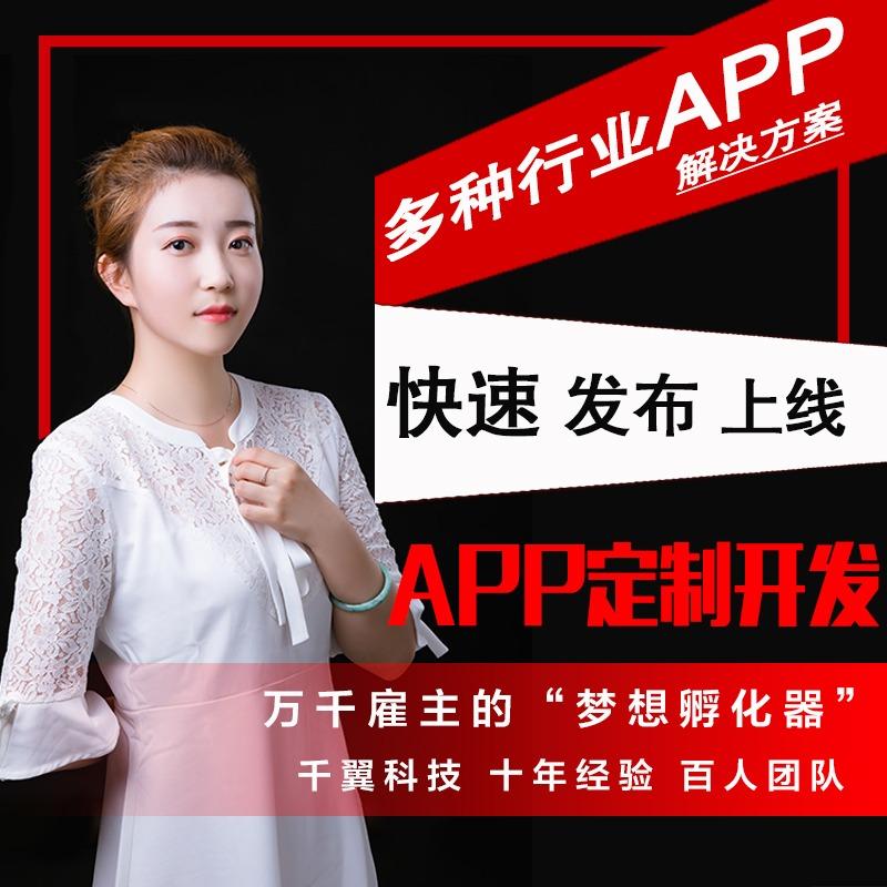 教育直播短视频小程序app软件定制开发安卓APP开发外卖培训