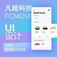 ui设计|app设计|软件界面设计|网页设计|移动端设计