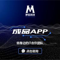 成品APP开发|安卓IOS app源码|电商教育社交招聘直播