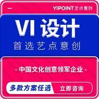 企业VI设计定制公司vi系统VIS升级地产连锁店VI品牌策划