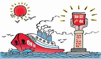 广东将实施最严格的知识产权保护制度