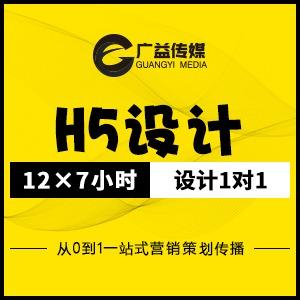H5易企秀制作微场景微信H5页面微信PPT手机喜帖邀请函制作