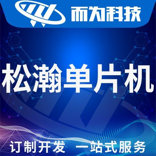 SONIX松瀚单片机电路程序软硬件 方案 开发设计