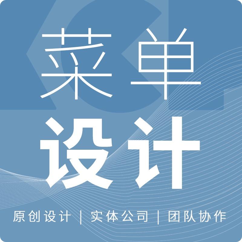 菜本菜单 设计 中餐厅西餐厅火锅店饮料店咖啡店茶餐厅甜品店菜谱