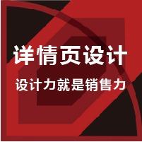 【弓与笔电商详情页】京东天猫淘宝拼多多电商产品详情页设计